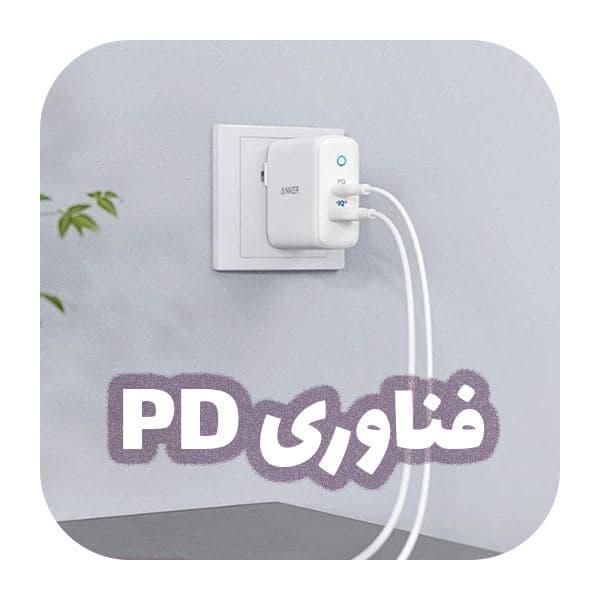 فناوری PD
