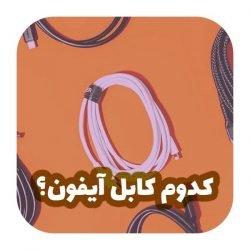 کابل اپل آیفون